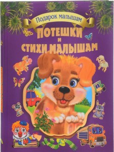 Книга Потешки и стихи малышам