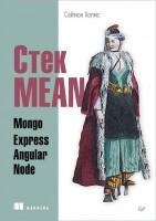 Книга Стек MEAN. Mongo, Express, Angular, Node