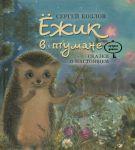Книга Ежик в тумане. Сказки о настоящем
