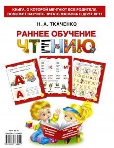 фото страниц Раннее обучение чтению #5