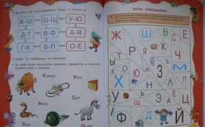 фото страниц Раннее обучение чтению #3