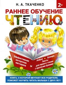 Книга Раннее обучение чтению