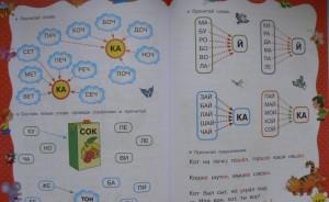 фото страниц Раннее обучение чтению #4