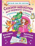 Книга Сказки-малютки для первого чтения