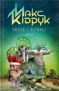 Книга Любов і піраньї