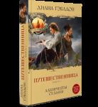 Книга Путешественница. Книга 1. Лабиринты судьбы