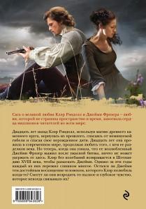 фото страниц Путешественница (супер-комплект из 2 книг) #8