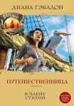 фото страниц Путешественница (супер-комплект из 2 книг) #3
