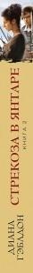 фото страниц Стрекоза в янтаре (супер-комплект из 2 книг) #6