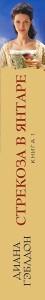 фото страниц Стрекоза в янтаре (супер-комплект из 2 книг) #5