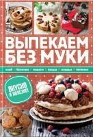Книга Выпекаем без муки. Хлеб, булочки, пироги, пицца, оладьи, печенье