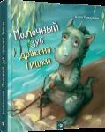 Книга Молочный зуб дракона Тишки