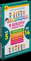 Книга Буквограмма. В школу с радостью