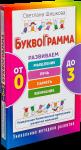 Книга Буквограмма