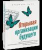 Книга Открывая организации будущего
