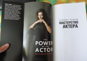 фото страниц Мастерство актера: Техника Чаббак #6