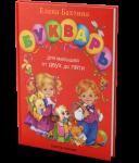 Книга Букварь для малышей от двух до пяти