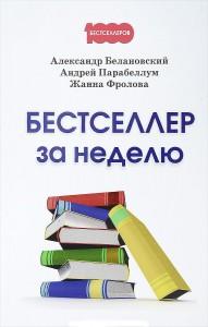 Книга Бестселлер за неделю