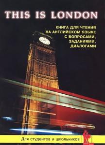 Книга Это Лондон: Книга для чтения на английском языке. География, история, культура, достопримечательности