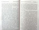 фото страниц Вечный календарь. Книга для чтения на каждый день #4
