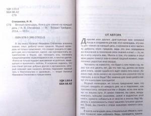 фото страниц Вечный календарь. Книга для чтения на каждый день #2