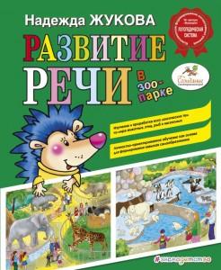 Книга Развитие речи: в зоопарке