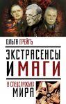 Книга Экстрасенсы и маги в спецслужбах мира