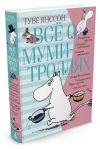 Книга Всё о муми-троллях. Книга 1
