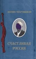 Книга Счастливая Россия
