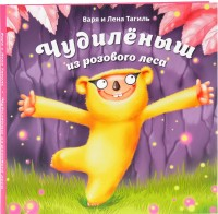 Книга Чудилёныш из розового леса
