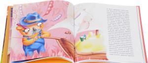 фото страниц Чудилёныш из розового леса #3
