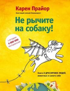 фото страниц Не рычите на собаку! Книга о дрессировке людей, животных и самого себя #2