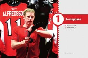 фото страниц Играй в хоккей лучше всех. Тактики, стратегии и лайфхаки от лучших канадских команд #3