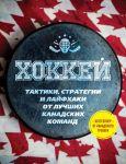 Книга Играй в хоккей лучше всех. Тактики, стратегии и лайфхаки от лучших канадских команд