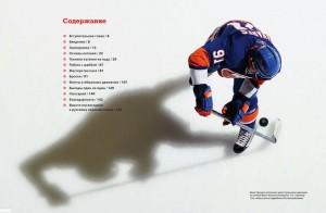 фото страниц Играй в хоккей лучше всех. Тактики, стратегии и лайфхаки от лучших канадских команд #2