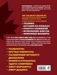 фото страниц Играй в хоккей лучше всех. Тактики, стратегии и лайфхаки от лучших канадских команд #6