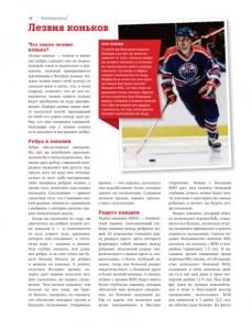 фото страниц Играй в хоккей лучше всех. Тактики, стратегии и лайфхаки от лучших канадских команд #4