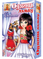 Магнітна гра Bombat Game 'Одягни ляльку: Оксана' (1145C)