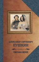 Книга Письма жене