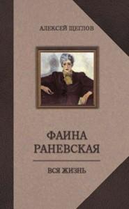 Книга Фаина Раневская. Вся жизнь