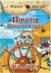 Книга Пірати Котячого моря. На абордаж
