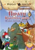 Книга Пірати Котячого моря. Острів забутих скарбів