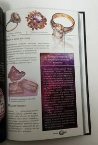 фото страниц Драгоценные камни. Ювелирные секреты. Иллюстрированный гид #7