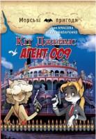 Книга Кіт Джеймс, агент 009