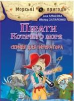 Книга Пірати Котячого моря. Скриня для імператора