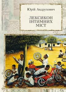 Книга Лексикон інтимних міст