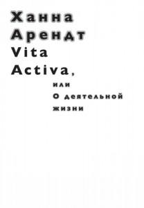 Книга Vita Activa, или О деятельной жизни