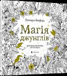 Книга Магія джунглів