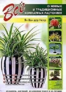 Книга Все о новых и традиционных комнатных растениях