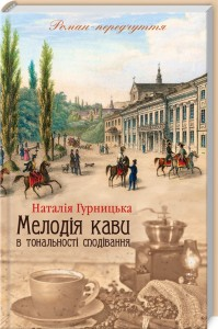 melodiya-kavi-v-tonalnosti-spodivannya